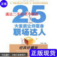 【二手旧书9成新】25大素质让你变身职场达人(经典珍藏版)J /冯丽莎 著 地震出版?