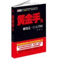 黄金手2(货号:H) 罗晓著 9787104038474 中国戏剧出版社威尔文化图书专营店