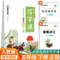 墨点字帖小学生同步写字课五年级下册/5年级部编人教版2021新版