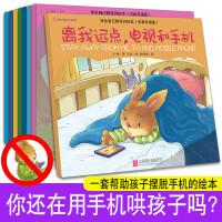 全8册儿童绘本幼儿园老师推荐 双语早教幼儿书本 宝宝情绪管理 3-4-5-6-8岁漫画书故事书小班大班图书阅读书籍绘本
