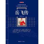 【正版新书直发】岳飞传钱彩9787540781972漓江出版社