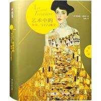 艺术中的黄金、宝石与珠宝 西方经典绘画解读书籍