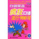 白领英语疯狂口语流行900句 江涛,汪劲松 9787502148812 石油工业出版社