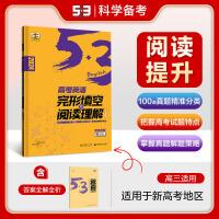 曲一线2022版53英语高考英语完形填空与阅读理解150+50篇新高考适用5年中考3年模拟