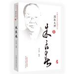 国医大师朱良春·中国百年百名中医临床家丛书•国医大师卷
