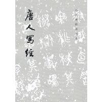 唐人写经 【正版书籍,畅读优品】