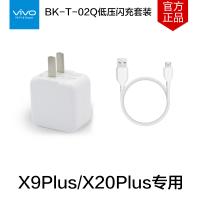 VIVO X9Plus充电器套装 X20Plus专用充电头数据线充电线5V4.5A快充闪充BK-T-02Q套装