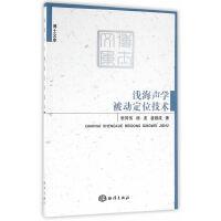 浅海声学被动定位技术,张同伟,杨波,崔维成,海洋出版社,9787502791117