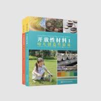 现货 全2册 开放性材料1+2 婴幼儿创造性游戏 莉萨 戴莉 南京师范大学 学前教育理论