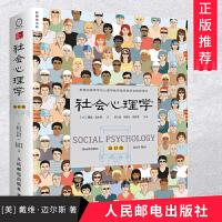 社会心理学 第11版 人民邮电出版社
