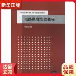 电路原理实验教程(21世纪高等学校电子信息工程规划教材) 刘玉成著 清华大学出版社 9787302352488 新华正