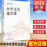 中华文化通识课(2021新版)中共中央党校出版社 新时代领导干部传统文化通识读物