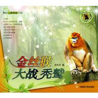 金丝猴大战秃鹫(我的山野朋友)