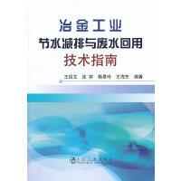 冶金工业节水减排与废水回用技术指南