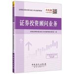 圣才教育・证券投资顾问胜任能力考试辅导教材 证券投资顾问业务(赠送电子书大礼包)