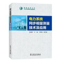 电力系统同步相量测量技术及应用