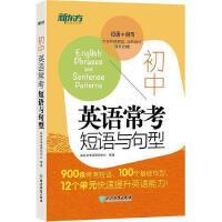 正版书籍初中英语常考短语与句型新东方考试研究中心中小学教辅初一初二初三年级英语通用书中考通用版常考短语和句型