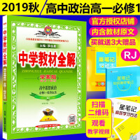 中学教材全解高中政治必修1人教版2019秋