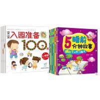 睡前五分钟故事书6册 亲子儿童读物+让孩子克服入园恐惧 宝宝入园准备100图书籍(全4册)0-1-2-3-4-5-6-