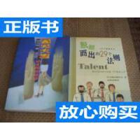 [二手旧书9成新]星光大道:女主持的故事 /邹当荣 海南出版社
