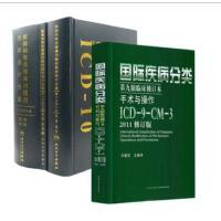 共4册病编码考试国际疾病分类第九版临床修订本手术与操作ICD-9-CM-32011+疾病和有关健康问题的国际统计分类第