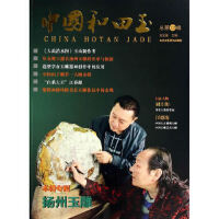 中国和田玉(第12辑) 池宝嘉 北京工艺美术出版社 9787514005011