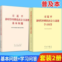 【套装2册】新时代中国特色社会主义思想学习问答+新时代中国特色社会主义思想基本问题