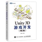 Unity 3D游戏开发 第2版