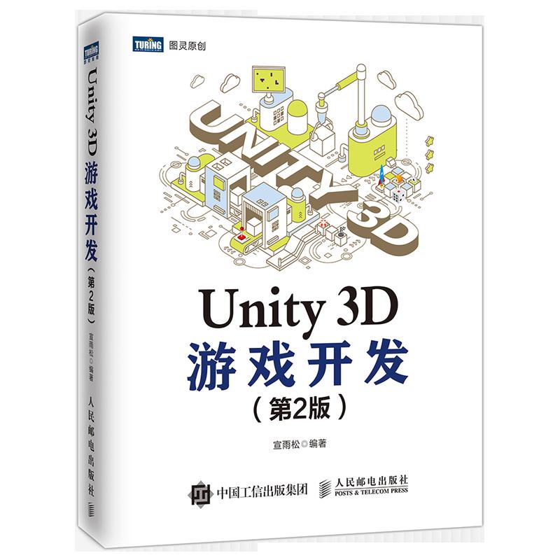 Unity 3D游戏开发 第2版畅销的unity游戏开发教程图书 基于Unity 2018全新升级 Unity User Group意见领袖经典之作 张鑫、高川、崇慕、杨博、陈小飞、窦玉波、张宏亮、郭智、郭振平等众多大神倾力推荐