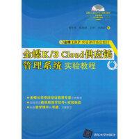 金蝶K/3 Cloud供应链管理系统实验教程