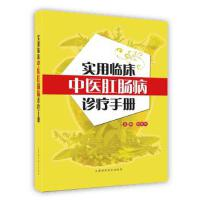 【按需印刷】-实用临床中医肛肠病诊疗手册 麦德森