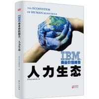 IBM商业价值报告人力生态 IBM商业价值研究院 著 9787520702928 东方出版社【直发】 达额立减 闪电发货