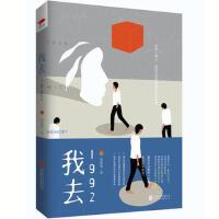我去1992 家庭装 9787559601490 北京联合出版有限公司 正品 知礼图书专营店