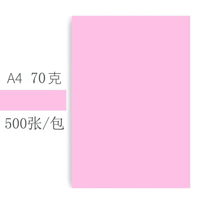 彩色a4纸 打印 复印纸 70g彩纸幼儿园手工纸混色折纸红色黄色 粉色纸80克 A4粉色70克 500张 买2包 送相ZHI 可开发票,电子发票