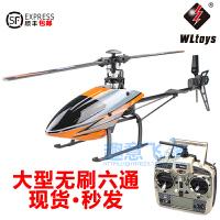 伟力 超大无刷遥控飞机 六通道单桨直升机练习航模品质定制新品