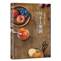 【正版全新直发】蓝带甜点师的纯手工果酱 于美瑞 9787534949494 河南科学技术出版社