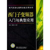 电气自动化通用设备应用系列 西门子变频器入门与典型应用王建杨秀双中国电力出版社9787512321083