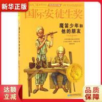 国际安徒生奖大奖书系:魔笛少年和他的朋友 [丹麦] 塞西尔・伯德克尔 9787542241900 甘肃少年儿童出版社
