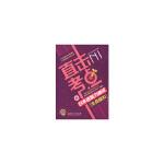 直击考点―新日本语能力测试N1全真模拟 本书配备估分器,水平如何,一算变知!郭冰雁外文出版社9787119081311
