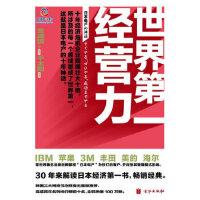 【正版现货二手书旧书8-9成新】《世界经营力》十年经济危机企业规模壮大十倍,所涉及的每一个领域都成了世界的! (韩)