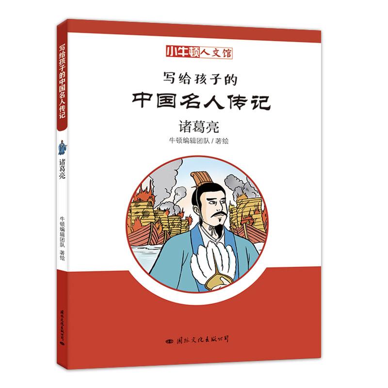 小牛顿人文馆·写给孩子的中国名人传记:诸葛亮