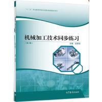 机械加工技术同步练习 第2版 范家柱 高等教育出版社