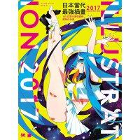 【现货】日本��代最��插�� 2017:150 位��代最������豪�A作品集 艺术动漫插画设计 美术绘画大师作品集 旗标