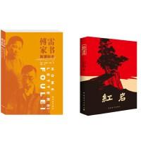 傅雷家书 译林版(新课标本)+红岩(七年级下册必读)