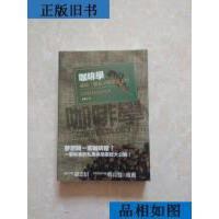 【二手旧书9成新】咖啡学�z史、精品豆与烘焙入门 /作者:韩怀宗
