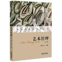 艺术管理(第三版)(货号:MLS) 谢大京 9787511897183 法律出版社威尔文化图书专营店