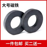 圆形圆环铁氧体大号磁铁喇叭磁普磁强力带孔黑色吸铁石 买2送1 圆环,买二送一
