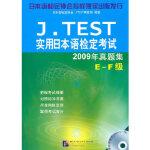 【正版直发】J TEST 2009年真题集(E-F级)(含1MP3)�蚴涤萌毡居锛於�考试 日本语检定协会,J.TEST