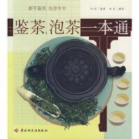 【新书店正版】鉴茶、泡茶一本通付羽著,吉良 摄影9787501960910中国轻工业出版社
