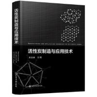 活性炭制造与应用技术 蒋剑春 化学工业出版社 9787122306029